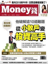 Money錢 [第123期]:他破解這10道難題 從小散戶變投資高手