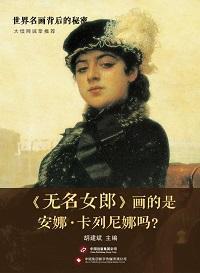 世界名畫背後的秘密:《無名女郎》畫的是安娜.卡列尼娜嗎?