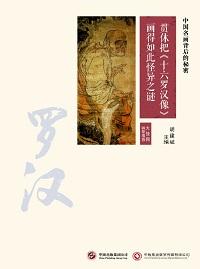 中國名畫背後的秘密:貫休把《十六羅漢像》畫得如此怪異之謎