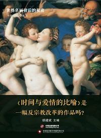 世界名畫背後的秘密:《時間與愛情的比喻》是一幅反宗教革命的作品嗎?