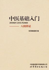 中醫基礎入門:八綱辨證