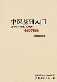 中醫基礎入門:中醫學概論
