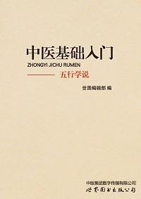 中醫基礎入門:五行學說