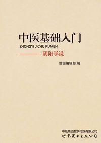 中醫基礎入門:陰陽學說