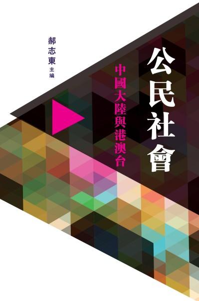 公民社會:中國大陸與港澳台