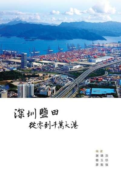 深圳鹽田:從零到千萬大港