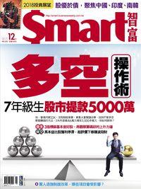 Smart智富月刊 [第232期]:多空操作術