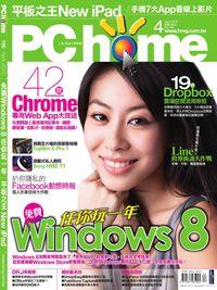 PC home電腦家庭 [第195期]:免費Windows 8任你玩一年