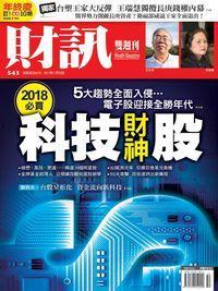 財訊雙週刊 [第543期]:2018必買科技財神股