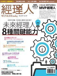 經理人 [第157期]:未來經理人8種關鍵能力