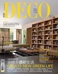 DECO居家 [第118期] :染綠永續新生活