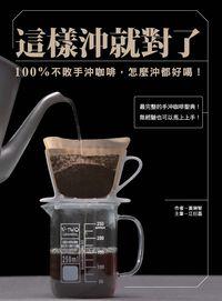 這樣沖就對了:100%不敗手沖咖啡, 怎麼沖都好喝!