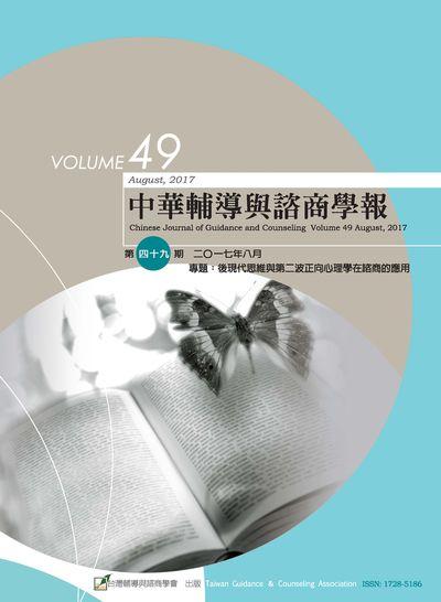 中華輔導與諮商學報 [第49期]:後現代思維與第二波正向心理學在諮商的應用