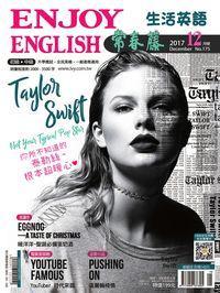 常春藤生活英語雜誌 [第175期] [有聲書]:你所不知道的泰勒絲~根本超暖心