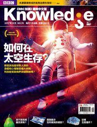 BBC 知識 [第76期]:如何在太空生存?