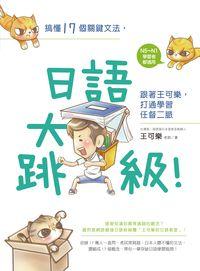 搞懂17個關鍵文法, 日語大跳級!:跟著王可樂, 打通學習任督二脈