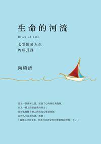 生命的河流 [有聲書]:七堂關於人生的成長課