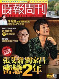 時報周刊 2017/12/01 [第2076期]:張艾嘉 劉家昌密戀2 年