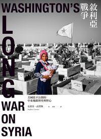 敘利亞戰爭:美國從不公開的中東地緣博奕與野心