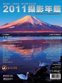 2011攝影年鑑