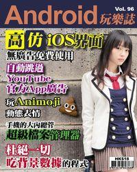 Android 玩樂誌 [第96期]:高仿iOS界面