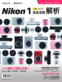 Nikon 1完全活用解析