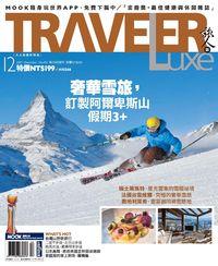旅人誌 [第151期]:奢華雪旅, 訂製阿爾卑斯山 假期3+