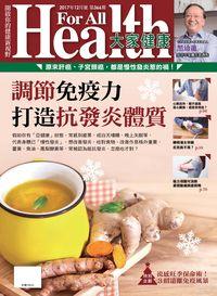 大家健康雜誌 [第366期]:調節免疫力 打造抗發炎體質