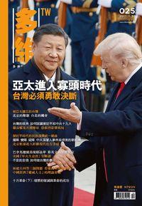 多維TW [第25期]:亞太進入寡頭時代 台灣必須勇敢決斷