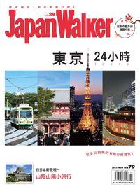 Japan Walker [第28期]:東京 24小時