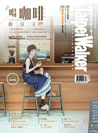 Taipei Walker [第248期]:喝咖啡的日子