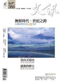 文訊 [第386期]:無框時代.世紀之跨 台灣詩學季刊社25周年