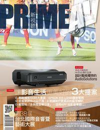 Prime AV新視聽 [第272期]:讓影音生活更美好的3大提案