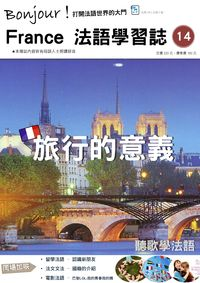 Bonjour! France 法語學習誌 [第14期] [有聲書]:旅行的意義