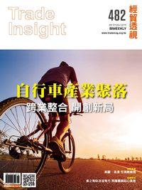 經貿透視雙周刊 2017/12/06 [第482期]:自行車產業聚落