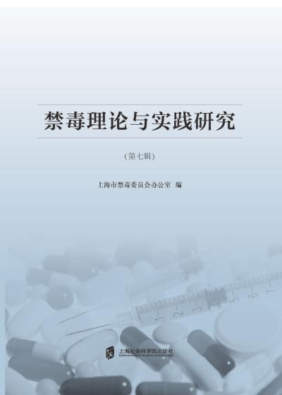 禁毒理論與實踐研究. 第七輯