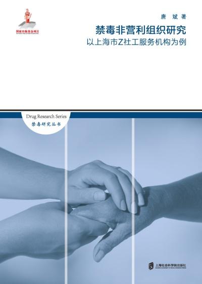 禁毒非營利組織研究:以上海市Z社工服務機構為例