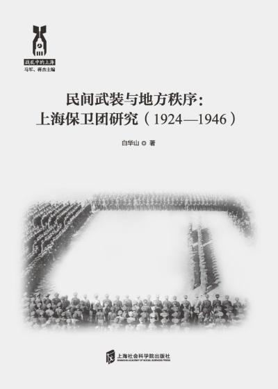 民間武裝與地方秩序:上海保衛團研究. 1924-1946