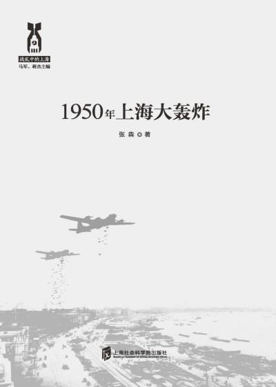 1950年上海大轟炸