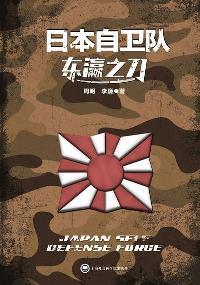 東瀛之刀:日本自衛隊