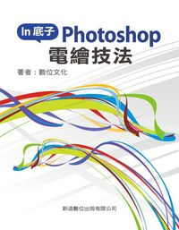 In底子_Photoshop電繪技法