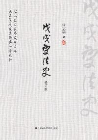 戊戌變法史