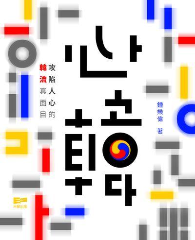 心韓:攻陷人心的韓流真面目