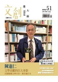文創達人誌 [第51期]:陳憲仁 文學貢獻的巨大身影