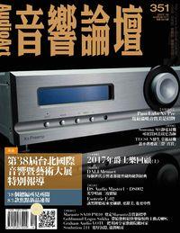 音響論壇 [第351期]:第38屆台北國際音響暨藝術大展特別報導