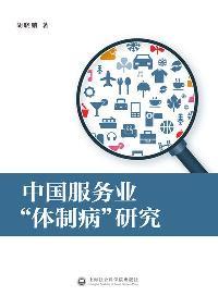 """中國服務業""""體制病""""研究"""