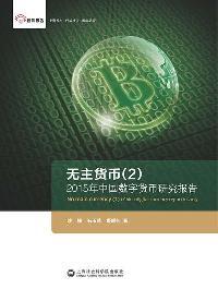 無主貨幣. 2, 2015年中國數字貨幣研究報告