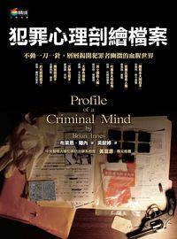 犯罪心理剖繪檔案:不動一刀一針, 層層揭開犯罪者幽微的血腥世界