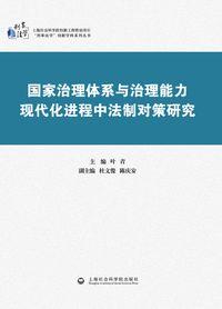 國家治理體系與治理能力現代化進程中法制對策研究