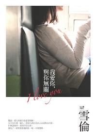我愛你, 與你無關